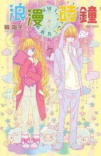 浪漫時鐘(07)
