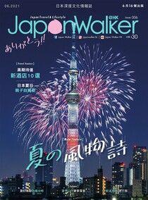 JapanWalker@HK 6期