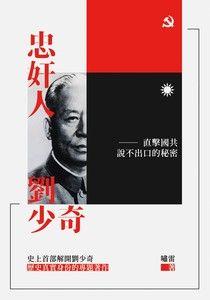 忠奸人:劉少奇——直擊國共説不出口的秘密