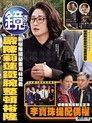 鏡週刊 第155期 2019/09/18