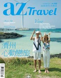 AZ Travel 10月號/2016 第162期
