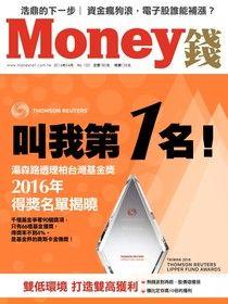 Money錢 04月號 第103期 別冊:2016湯森路透理柏台灣基金獎