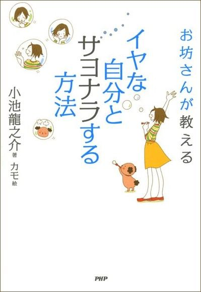 當你覺得自己不夠好:日本人氣和尚教你更出色的53個練習