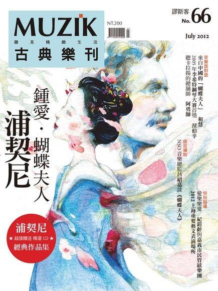 MUZIK古典樂刊 07月號/2012 第66期 (右翻)