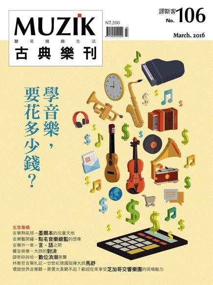 MUZIK古典樂刊 02月號/2016 第106期 (右翻)