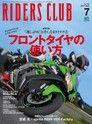 RIDERS CLUB 2019年7月號 No.543【日文版】