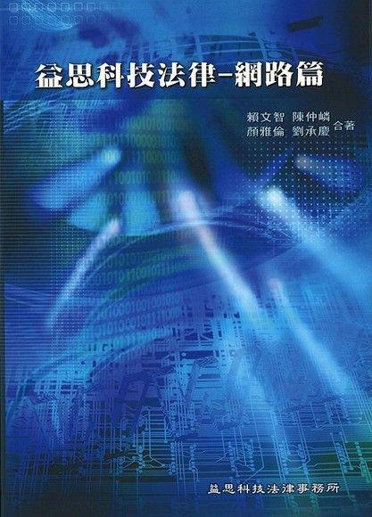 益思科技法律-網路篇