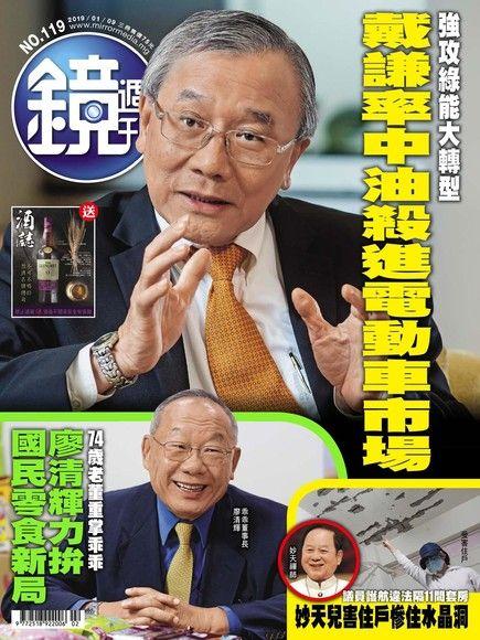 鏡週刊 第119期 2019/01/09