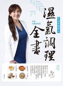 彭溫雅醫師的濕氣調理全書