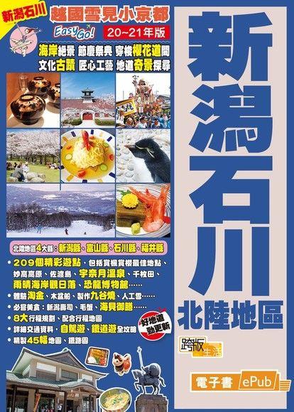 新潟石川北陸地區(20-21年版)