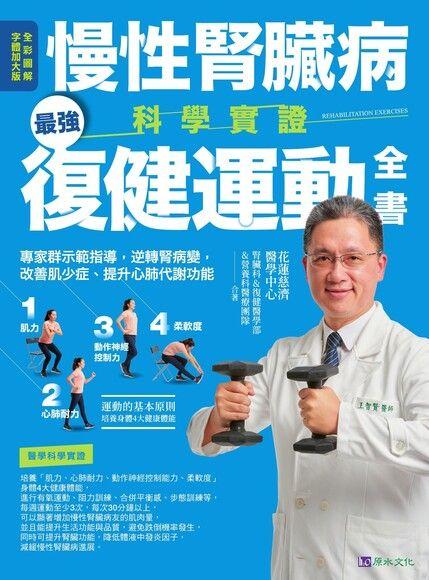 慢性腎臟病科學實證最強復健運動全書