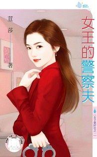 女王的警察夫【女子萌好社之一】(限)
