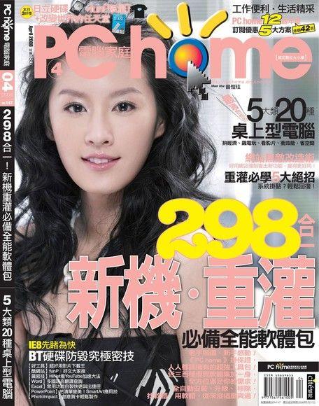 PC home 電腦家庭 04月號/2008 第147期