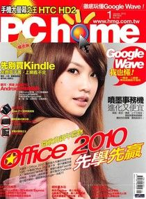 PC home 電腦家庭 01月號/2010 第168期