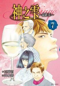 神之雫 最終章~Mariage~(07)