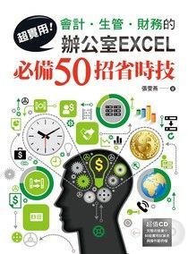 超實用!會計.生管.財物的辦公室EXCEL必備50招省時技