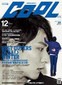 COOL流行酷報 12月號/2014 第208期