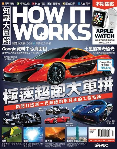HOW IT WORKS知識大圖解國際中文版 01月號/2015 第4期