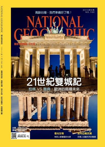 國家地理雜誌2015年3月號