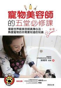 寵物美容師的五堂必修課