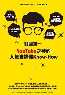 韓國第一YouTube之神的人氣自媒體Know-How