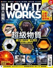 HOW IT WORKS知識大圖解國際中文版 05月號/2020 第68期