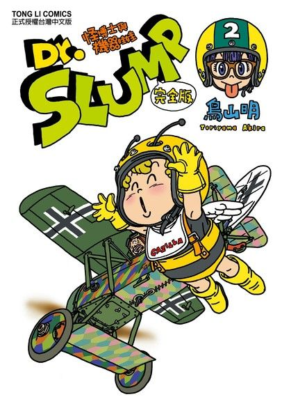 Dr.SLUMP怪博士與機器娃娃完全版 (2)