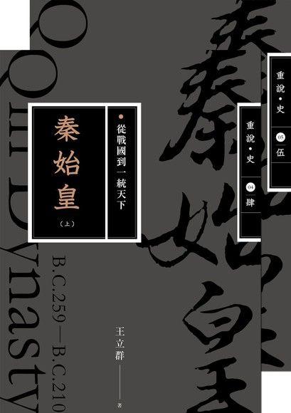 秦始皇:從戰國到一統天下【暢銷經典版】(上下冊套書)