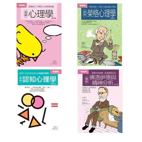 心理學合集(共四冊)