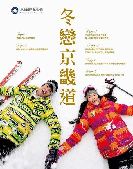 AZ Travel 旅遊生活 2017京畿道別冊