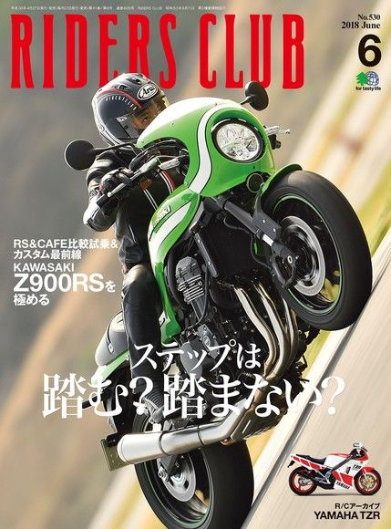 RIDERS CLUB 2018年6月號 No.530【日文版】