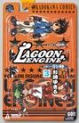 LAGOON ENGINE 封魔少年焰與陣 (3)