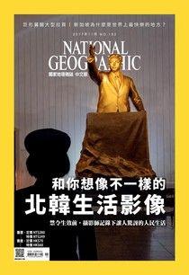 國家地理雜誌2017年11月號