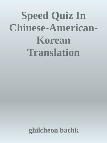 Speed Quiz In Chinese-American-Korean Translation