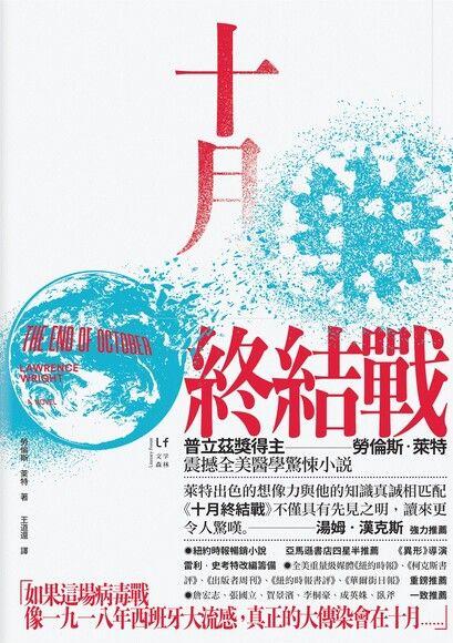 十月終結戰【試讀版】