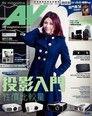 AV magazine周刊 552期 2013/02/01