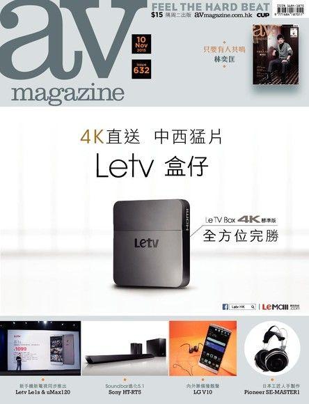 AV magazine雙周刊 632期 2015/11/10