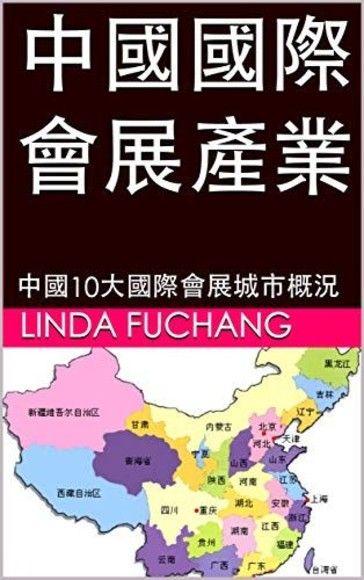 中國國際會展產業概況