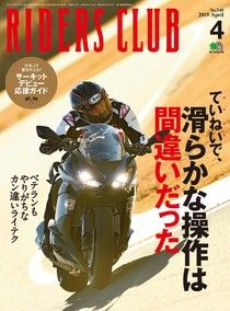 RIDERS CLUB 2019年4月號 No.540【日文版】