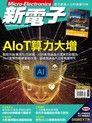 新電子科技雜誌 06月號/2020 第411期