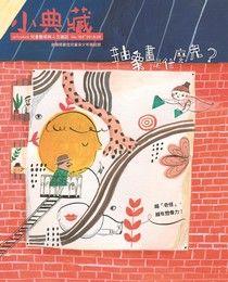 小典藏ArtcoKids 09月號/2018 第169期