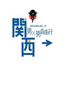男X男自由行:關西