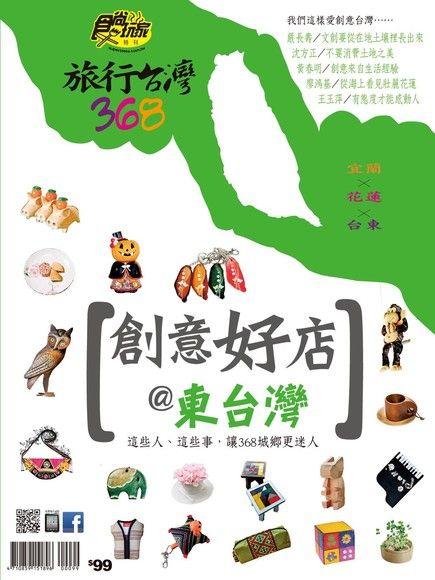 食尚玩家 特刊 東台灣創意好店