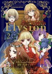 Elysion 雙樂園的迴旋曲 (2)