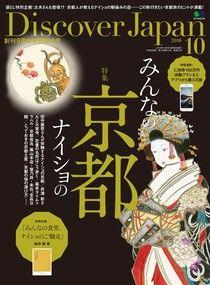Discover Japan 2018年10月號 Vol.84 【日文版】