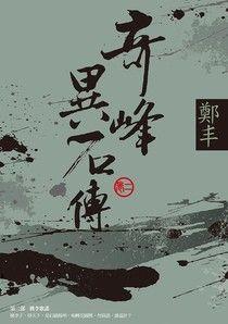 奇峰異石傳.卷二
