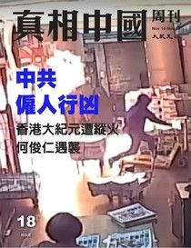 真相中國周刊 2019.11月號/第18期