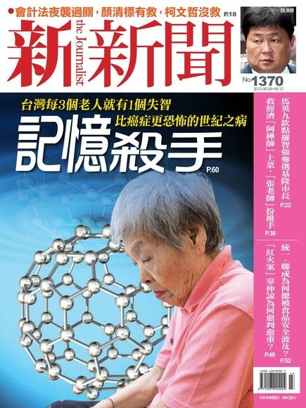 新新聞 第1370期 2013/06/05