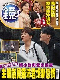 鏡週刊 第122期 2019/01/30