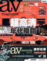 AV magazine雙周刊 584期 2014/01/03